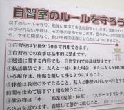 山手学院東毛呂 2F自習室のルール掲示